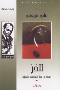 Pressed t man between the tragedy and the option of the farmer's Ali Shariati