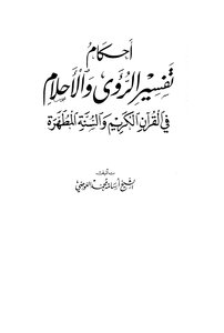 The provisions of the interpretation of dreams and visions in the Holy Quran and Sunnah