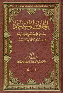 Athaf explain the Muslim Fortress of the Muslim Remembrance Book and the Sunnah