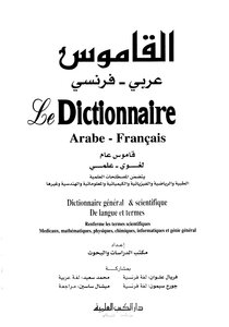 Arabic dictionary French Le Dictionnaire Arabe Francais