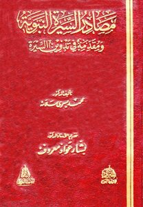Sources Biography of the Prophet and Introduction to the codification of biography