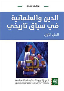 Religion and secularism in the first part of Azmi Bishara, a historical context