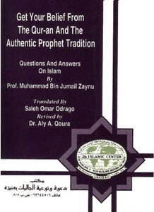 كتاب Get your Belief from the Quran and Authentic Prophet Tradition خذ عقيدتك من الكتاب والسنة pdf