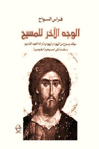 The other face of Christ for tourists Firas