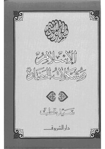 Islam and the problems of civilization writer Sayyid Qutb