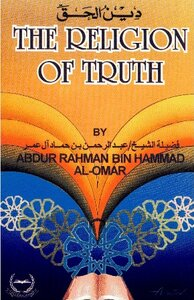 كتاب The Religion of Truth دين الحق pdf