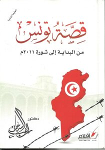 Tunisia story from the beginning to the revolution of Dr. Ragheb Sergani