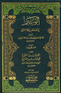 Brief in the jurisprudence of the doctrine of Imam Shafei, followed by: Altznab in the branches to the brief Ghazali i scientific