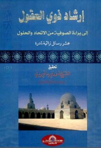 Instruct people with minds to the innocence of the Union of Sufism and solutions