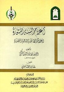 The flags of the year published to the belief of the surviving sect Mansoura = Q & A in the Islamic faith i Endowments Saudi Arabia