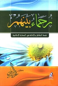 And merciful among themselves Takaful story and relief in the Islamic Civilization