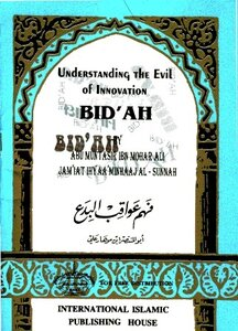 كتاب Understanding the Evil of Innovation فهم عواقب البدع pdf