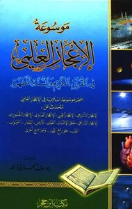 Encyclopedia of Scientific Miracles in the Holy Quran and Sunnah