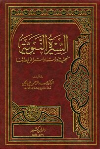 Biography of the Prophet systematic study and review of events