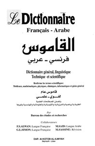 French dictionary Arabic Le Dictionnaire Francais Arabe