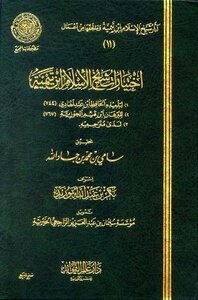Download Book Shaykh Al Islam Ibn Taymiyah Choices I Complex Pdf Noor Book For Download Ebooks