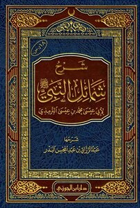 Explain the merits of the Prophet peace be upon him by Ibn al-i