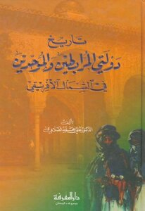 The history of my country and stationed in the North African Unitarian Ali Mohamed Salaabi