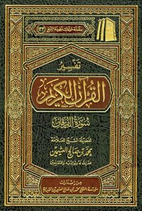 Interpretation of the Holy Qur'an Criterion
