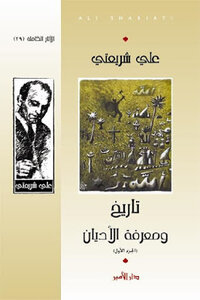 And knowledge of the history of religions for the first part of Ali Shariati
