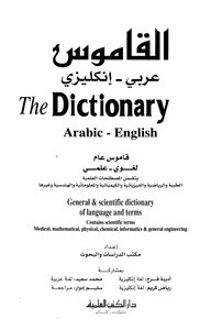 Dictionary Arabic English The Dictionary Arabic English