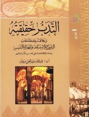 Forethought and its relationship to the truth in terms of interpretation and inference, understanding and interpretation of analytical study of rhetorical verses from the Holy Quran