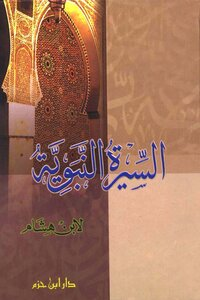 Biography of the Prophet's biography of Ibn Hisham Ibn Hazm i
