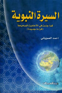 Biography of the Prophet as it came in the right conversations read new Ahmed Alsoyana