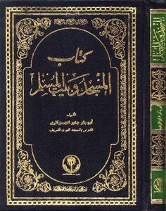 Book of the mosque and the house of a Muslim