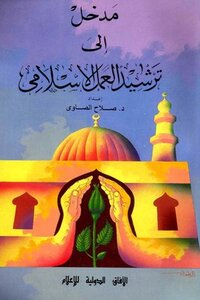Introduction to the rationalization of the Islamic Action