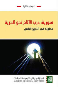 Syria: Dolorosa towards freedom in the attempt to present the history of Azmi Bishara