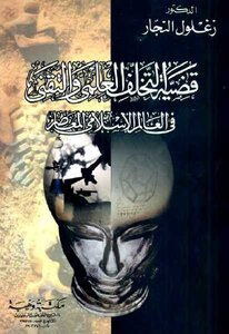 The issue of scientific and technological backwardness in the contemporary Islamic world Zaghloul Al-Najjar