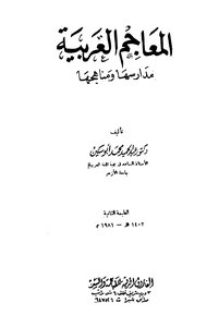 Arabic dictionaries schools and curricula