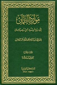 Resources to the thirsty son Hibbaan v appendages: Hamza