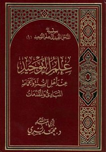 Theology at the Sunnis and the Community principles and introductions