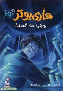 Harry Potter and the Order of the Phoenix JK Rowling