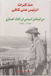 President Ali Kafi diary of the political fighter to the military commander