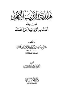 Hidayat judicious to know the owners of Al Amjad Ahmed novel