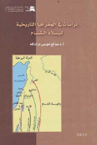 Studies in historical geography of the Levant's ads in favor of Moses Dradkh