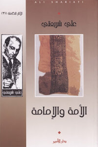 The nation's ruler and Ali Shariati