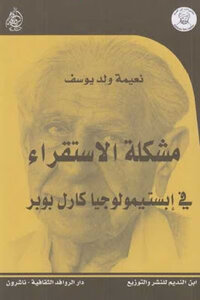 The problem of induction in Karl Popper's epistemology Naima was born Youssef