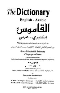 English dictionary Arabic The Dictionary English Arabic