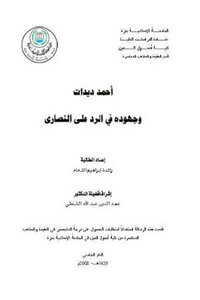 Ahmed Deedat and his efforts in response to the Christian message for a university leader Ibrahim Welding