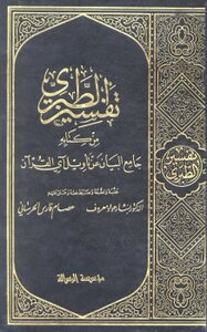 Tabari of his book collector statement about the interpretation of the Koran