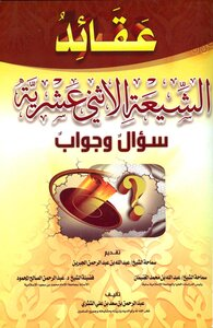 Shiite beliefs Twelver Question and Answer i