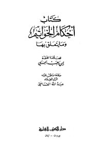 The provisions of the last deeds and related
