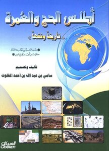 Atlas of Hajj and Umrah historiography accordingly colored