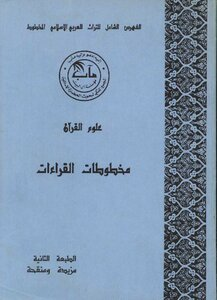 Comprehensive Index Arab-Islamic heritage manuscript al-Bayt Indexes