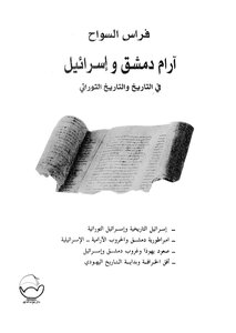 Aram Damascus and Israel in history and Biblical History