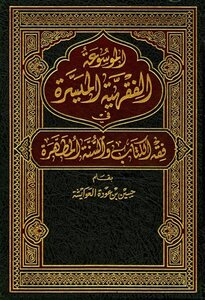 Encyclopedia of jurisprudence facilitator in the jurisprudence of the book and the Sunnah
